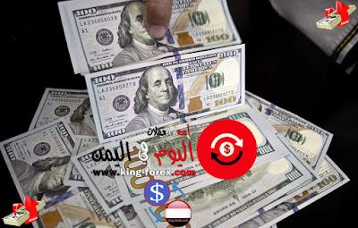 سعر صرف الدولار في اليمن الان
