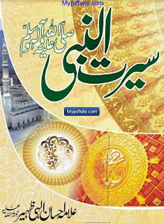 Seerat un Nabi By Ahsaan ilahi Zaheer