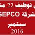 عرض توظيف 22 منصب بشركة GEPCO سبتمبر 2016