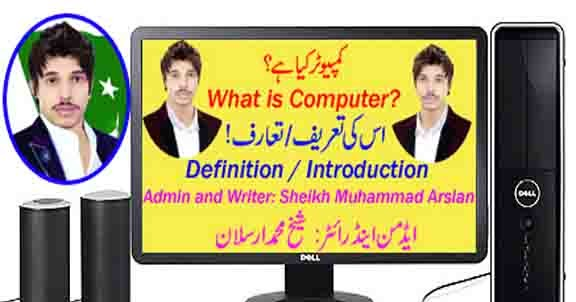 Online Ustaad Urdu: What is Computer its Definition and ...