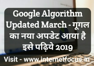 Google Algorithm Change History In Hindi