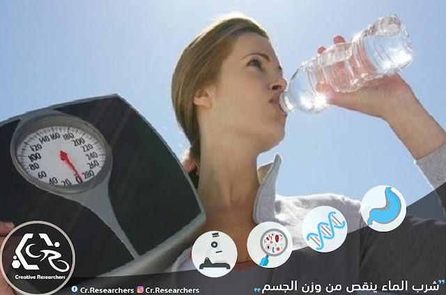 هل شرب الماء ينقص من وزن الجسم