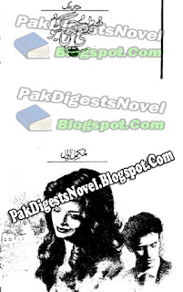 Muthi Main Jugnu Novel Complete By Sehar Malik Pdf Free Download