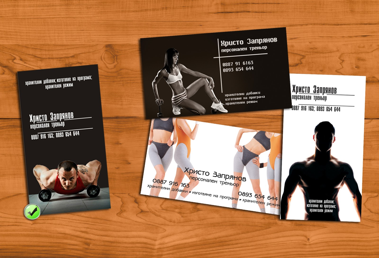 Personal Trainer Business Cards Templates Free Business Cards ...