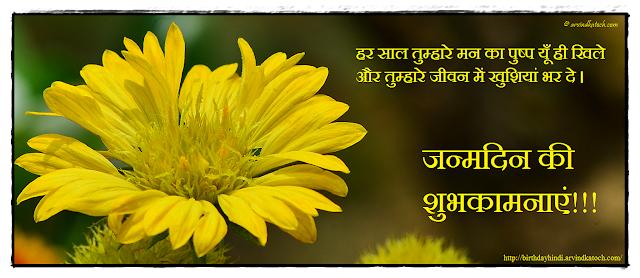 Hindi, Birthday Card, flower, mind, blooms, साल, मन, पुष्प
