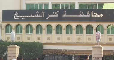 نتيجة الشهادة الاعداديه بمحافظة كفر الشيخ 2018 الترم الاول (للصف الثالث الاعدادى)