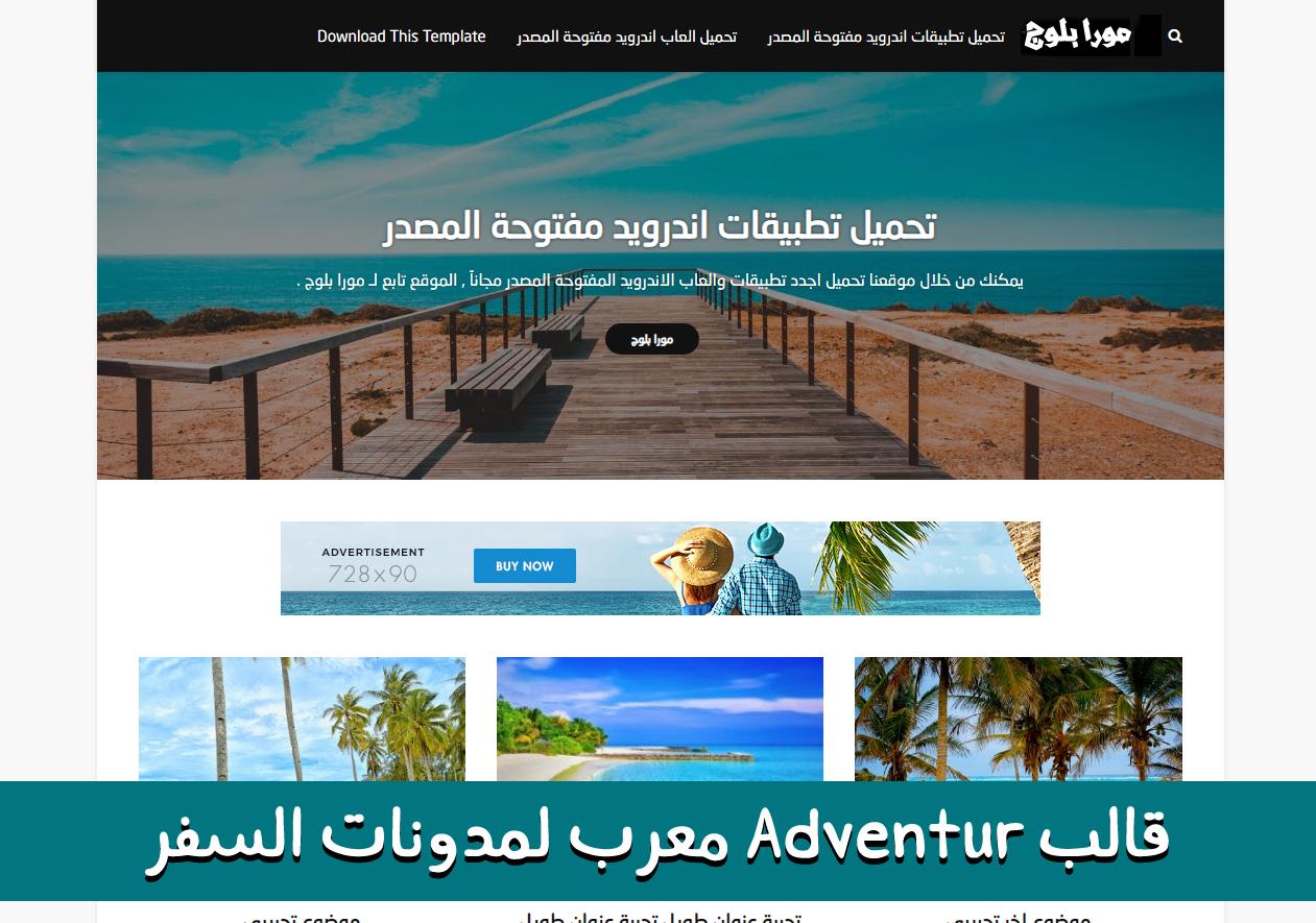 تحميل قالب Adventur معرب لمدونات السفر بلوجر