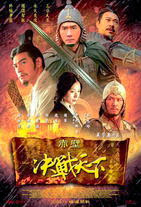 Watch Chi bi Part II: Jue zhan tian xia Online Free in HD