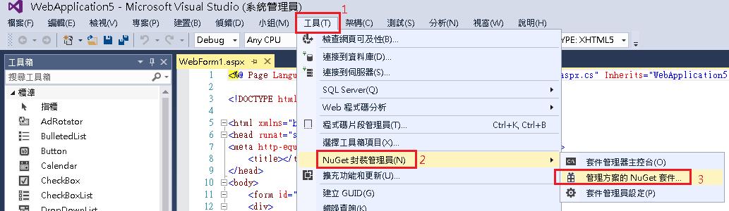 浮雲雅築: [研究] Visual Studio 2015 用Nuget 安裝jQuery