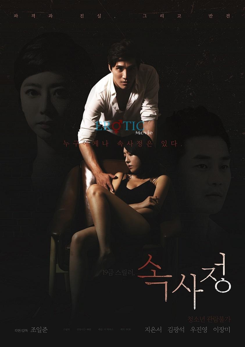 The Inside Story (2017) 속사정 [korea 18+]