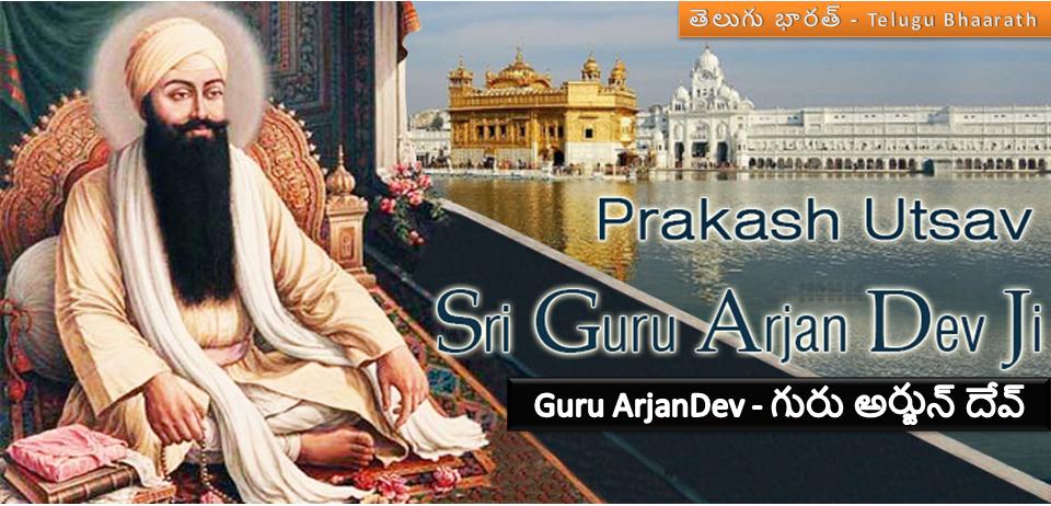 Guru ArjanDev - గురు అర్జున్ దేవ్
