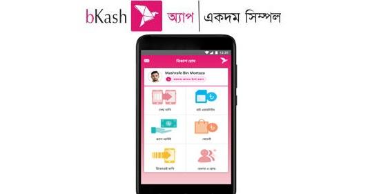 bKash App Download, Refer, Cash In, Cash Out & Recharge