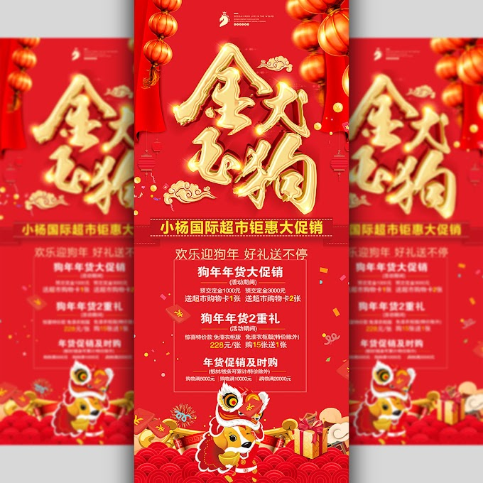 Chinese New Year Red dog year X-Stand display Free PSD