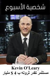 Kevin O'Leary's - مستثمر وتقدر ثروته ب 4$ مليار