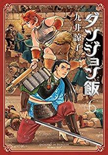ダンジョン飯 第01-05巻 [Dungeon Meshi vol 01-05]