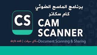 برنامج لتحويل الوثائق او الاوراق والمستندات  المطبوعة  الي  بي دي اف PDF