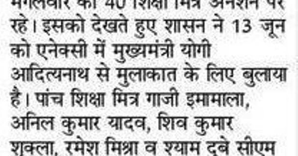 Uttar Pradesh Shikshamitra News : शिक्षामित्र आज सीएम योगी