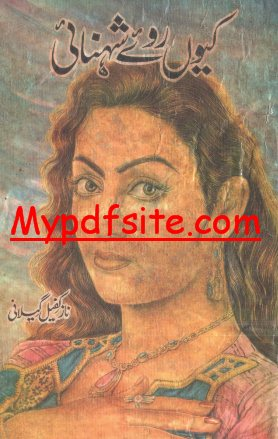 Kuin Roye Shehnai pdf Novel