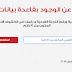 اعرف مكان لجنتك الانتخابية لانتخابات الرئاسة المصرية 2018
