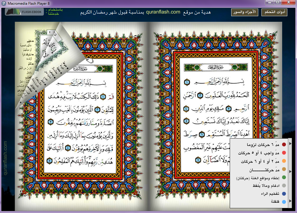Al-Qur'an Flash Tajwid