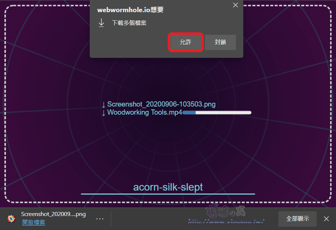 Webwormhole 極簡約P2P傳檔工具