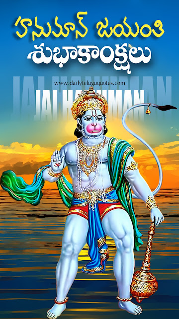 hanuman-jayanti-HD-mobile-wallpapers-quotes-wishes-photos-images