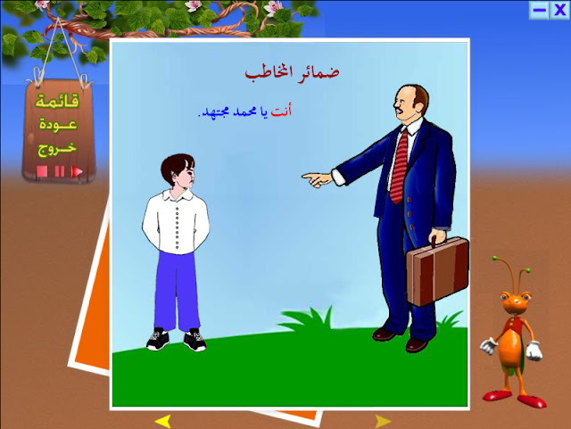 الأسطوانة النادرة في تعلم اللغة العربية روعة مفيدة ومجانية 1