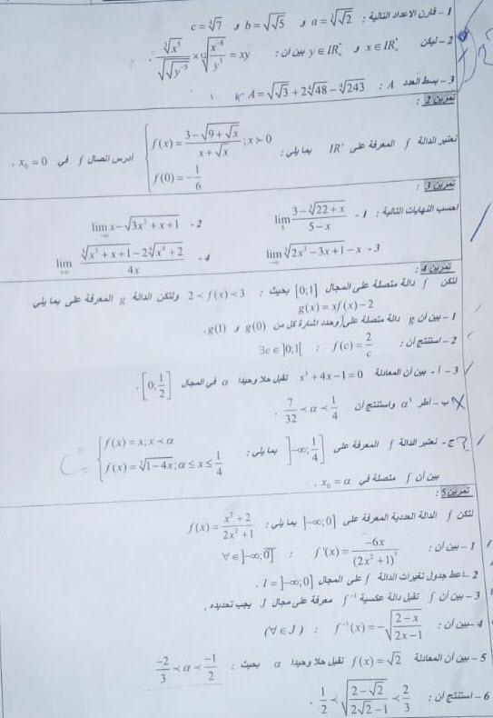 رياضيات الثانية باكالوريا علوم تجريبية : تصحيح سلسلة ممتازة الدورة الأولى- موسم 2018/2019