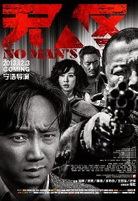 Watch No Man's Land (Wu ren qu) Online Free in HD