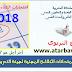 مذكرة تنظيم امتحانات الكفاءة المهنية لهيئة التدريس - شتنبر 2018