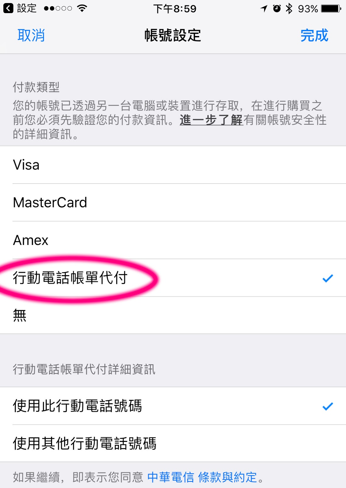 iPhone用行動電話帳單代付:免信用卡買App/遊戲/貼圖