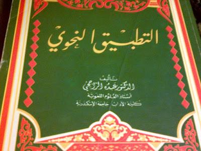 كتاب التطبيق النحوي - عبده الراجحي pdf