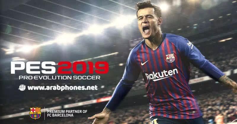 تحميل لعبة بيس PES 2019 للاندرويد