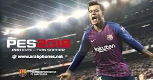 تحميل لعبة PES 2019 للاندرويد آخر اصدار