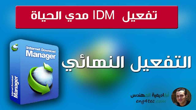 تحميل internet download manager اخر اصدار كامل  بالطريقة الصحيحة الى الابد
