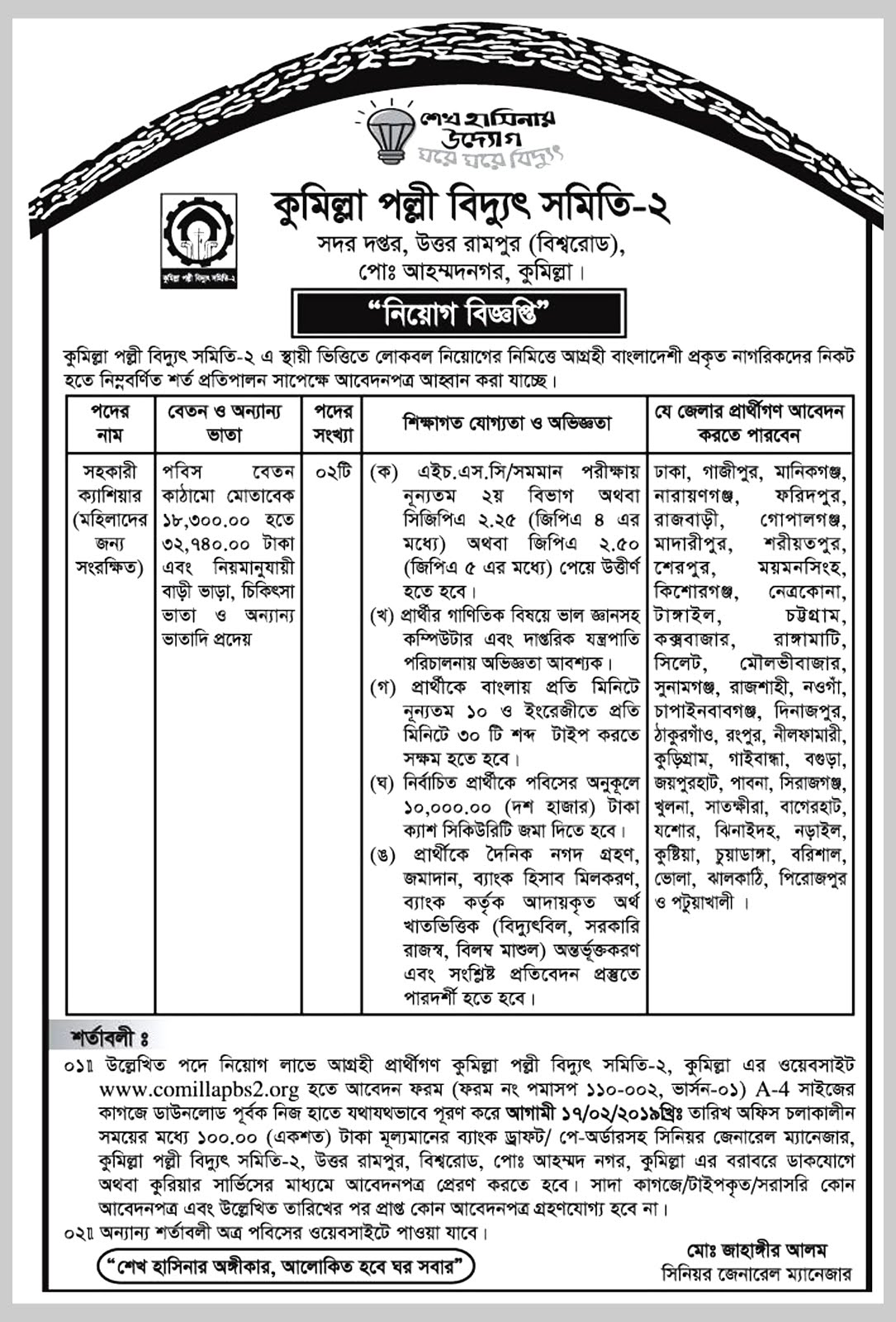 Palli-Bidyut-Samity-Job-Circular-2019%2Bcopy Job Application Form For Bd on blank generic, part time, free generic,