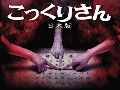 Truyền thuyết thành thị về Kokkuri san ở Nhật bản
