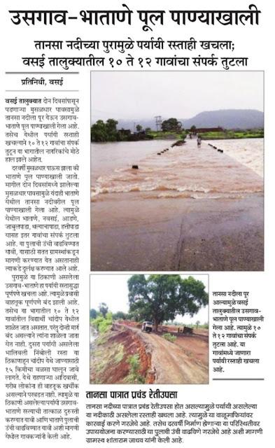 वसई तालुक्यातील १० ते १२ गावांचा संपर्क तुटला