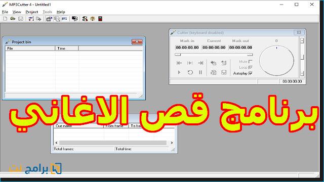 برنامج قص الاغاني القديم بدون تثبيت MP3Cutter 4.0 Build 534 Beta