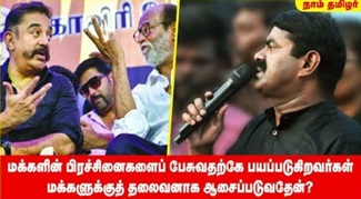 Seeman Speech | Makkaluku Thalaivaa..?