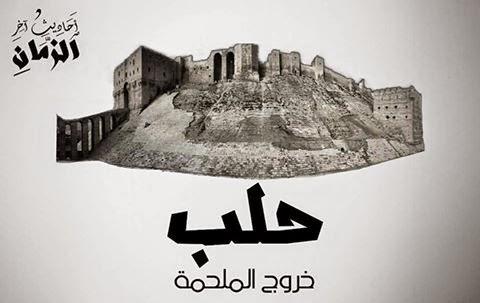 القدس - المدينة - حلب - اسطنبول - و آخر الزمان.... 10968404_593148237482210_5254379143127762526_n