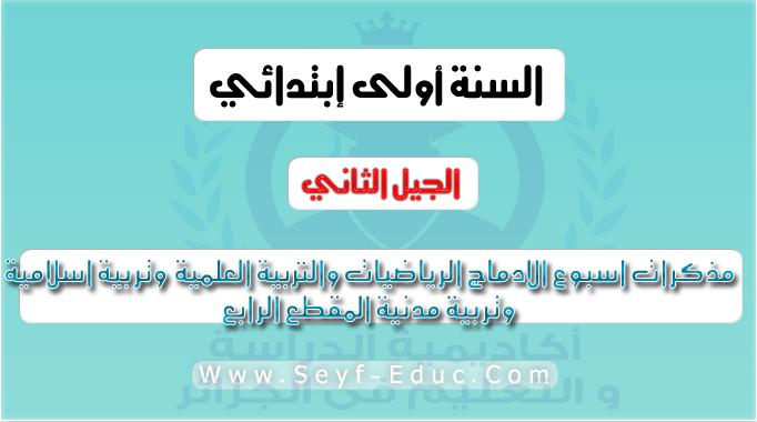 مذكرات اسبوع الادماج الرياضيات والتربية العلمية وتربية اسلامية السنة أولى ابتدائي الجيل الثاني