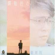 Jiang Yu Heng (姜育恒) - Yi Dong De Xin (驛動的心)
