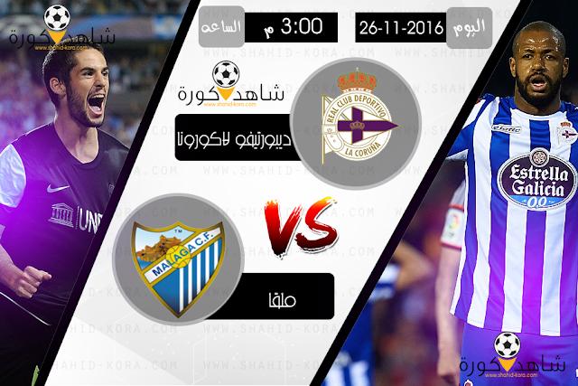نتيجة مباراة ملقا وديبورتيفو لاكورونا اليوم بتاريخ 26-11-2016 الدوري الاسباني