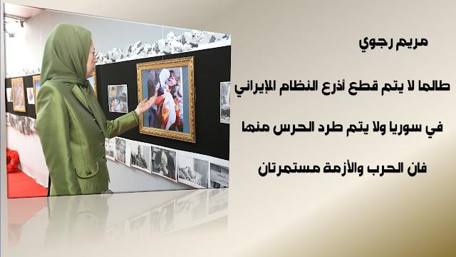 مريم رجوي: قصف إدلب بالكيماوي جريمة حربية يجب إحالة مسؤوليها إلى العدالة
