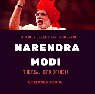 17 Glorious Quotes In The Glory Of Narendra Modi (महान कर्मठ)