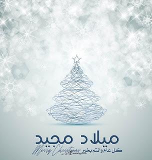 بطاقات تهنئة بعيد الميلاد المجيد