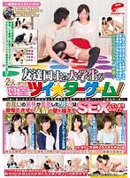 (Re-upload) DVDES-917 一般男女モニタリングA