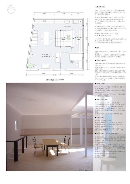 空に開く青いパティオをめぐる家 平面計画2階 内観イメージ