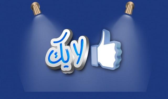 زيادة لايكات الصور في الفيس بوك